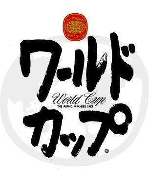 和歌山の地酒 世界を冠するW杯 ワールドカップの カップ酒